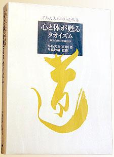 早島天來(正雄)遺稿集『 心と体が甦るタオイズム -無為自然の実践哲学- 』